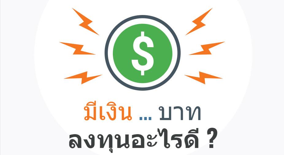 มีเงิน x บาท ลงทุนอะไรดี ?